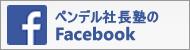社長塾のフェイスブックはこちら